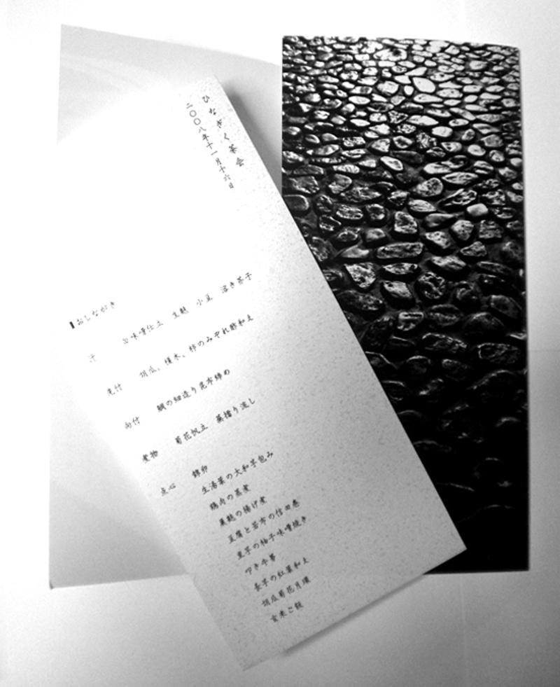 2008_1122_ひなぎく茶会_4
