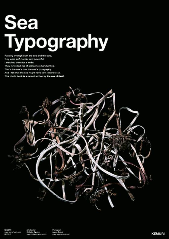 2009_0708_Sea Tipography_1