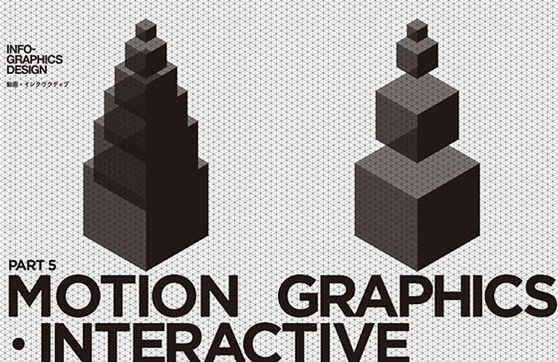 2014_InfoGraphics_23