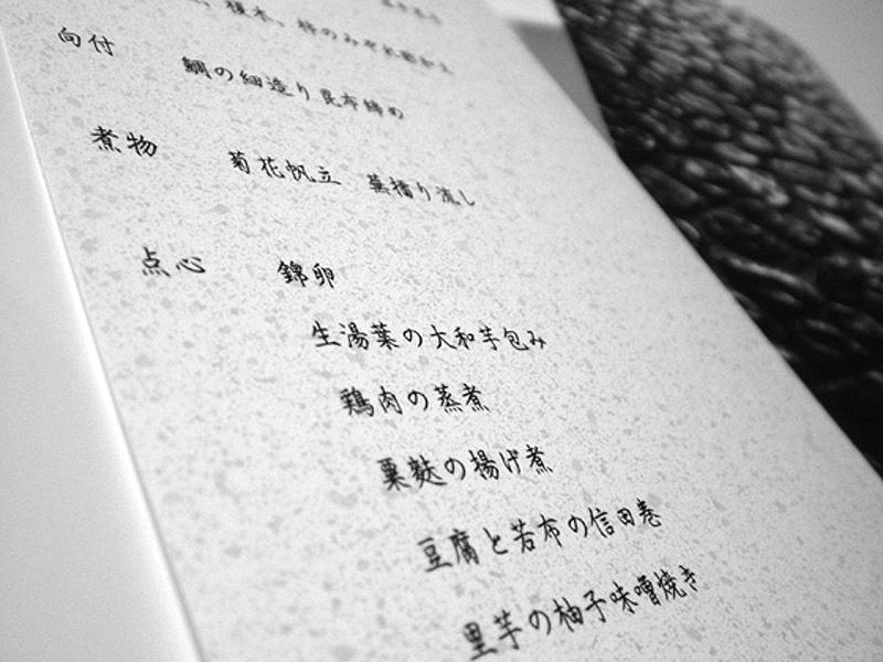 2008_1122_ひなぎく茶会_5