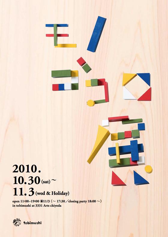 2010_1030_モノゴコロ展_1