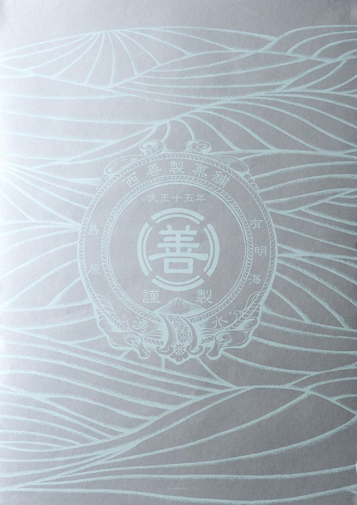 2013_西善製菓舗_1